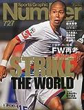 Sports Graphic Number (スポーツ・グラフィック ナンバー) 2009年 4/30号 [雑誌]