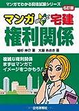 マンガはじめて宅建 権利関係 6訂版 (マンガでわかる資格試験シリーズ)