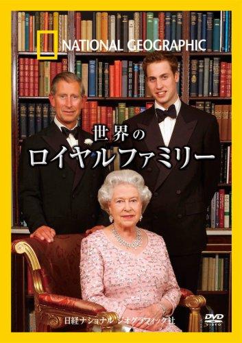 ナショナル ジオグラフィック[DVD] 世界のロイヤルファミリー