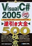 Visual C#2005 逆引き大全500の極意