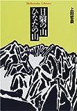 日翳の山 ひなたの山 (平凡社ライブラリー)