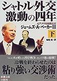 シャトル外交 激動の四年〈下〉 (新潮文庫)