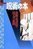 呪術の本—禁断の呪詛法と闇の力の血脈 (New sight mook—Books esoterica)