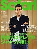 Safari (サファリ) 2007年 01月号 [雑誌]