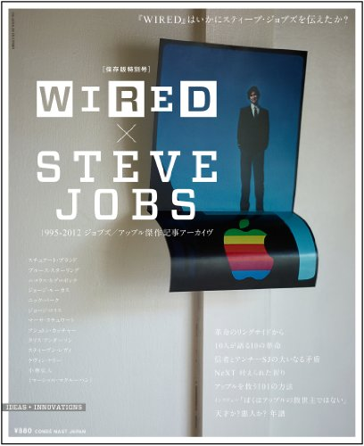 『WIRED』 保存版特別号「WIRED×STEVE JOBS」 (GQ JAPAN2013年11月号増刊)