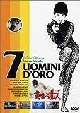 イタリアの映画監督マルコ・ヴィカリオ作品「黄金の七人」 Marco Vicario [DVD]