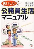 おいしい公務員生活マニュアル (アスカビジネス)