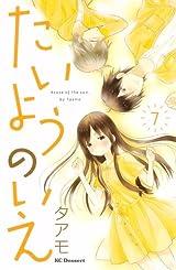 基を好きな杉本さんが頑張る恋愛漫画「たいようのいえ」第7巻