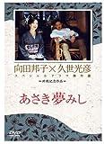 あさき夢みし [DVD]