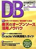 DB Magazine (マガジン) 2008年 11月号 [雑誌]