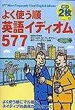 CD2枚付 よく使う順 英語イディオム577 [単行本(ソフトカバー)]
