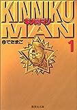 キン肉マン (1) (集英社文庫―コミック版)