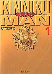 キン肉マン 1 (集英社文庫―コミック版)