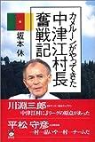 カメルーンがやってきた中津江村長奮戦記 (編集会議ブックス)
