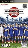 ワールドサッカー ウイニングイレブン 2014 蒼き侍の挑戦