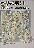 ホーリィの手記 / 加藤 ヒロノリ のシリーズ情報を見る