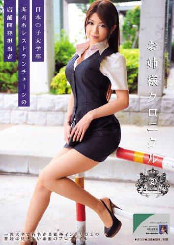 お姉様クロニクル 2 / ONE DA FULL(ワンダフル) [DVD]