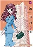 横浜物語 (2) (まんがタイムコミックス)