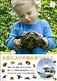 カメが好き!かめ亀KAME図鑑 (P‐Vine BOOKs) (P-Vine Books)