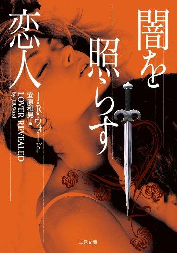「闇を照らす恋人」 (二見文庫 ザ・ミステリ・コレクション)