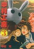 中村工房 3 (3) (ガンガンWINGコミックス)