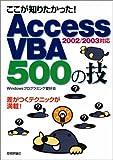 ここが知りたかった! Access VBA 500の技