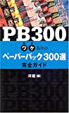 PB300―ワケありのペーパーバック300選完全ガイド