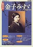 金子みすゞ―総特集 (KAWADE夢ムック)