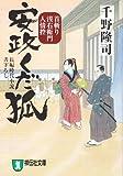 安政くだ狐 (首斬り浅右衛門人情控) (祥伝社文庫 ち 2-4)