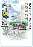 img - for cocokala15 (Japanese Edition) book / textbook / text book