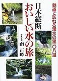 日本縦断 おいしい水の旅―鉄道で訪ねる湧水の里108選