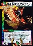【 デュエルマスターズ 】[無双竜機ボルバルザーク] ベリーレア dmx12-b62《ブラックボックスパック》 シングル カード