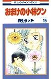 おまけの小林クン 15 (花とゆめコミックス)