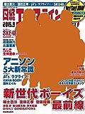 日経エンタテインメント!2015年9月号[雑誌]
