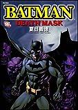 バットマン~デス マスク~ (Flex Comix)