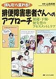 読んだら変わる!排便障害患者さんへのアプローチ―便秘・下痢・便失禁のアセスメントとケア
