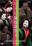 人形浄瑠璃文楽名演集 新版歌祭文 [DVD]