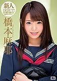 夏恋 橋本麻耶 [DVD]