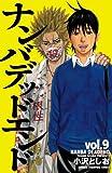 ナンバデッドエンド(9) (少年チャンピオン・コミックス)