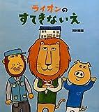 ライオンのすてきないえ (学研おはなし絵本)
