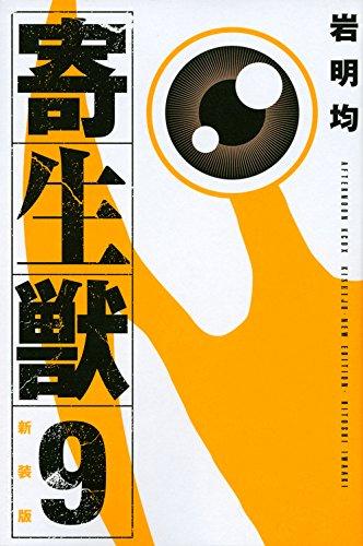 新装版 寄生獣(9) (KCデラックス アフタヌーン)