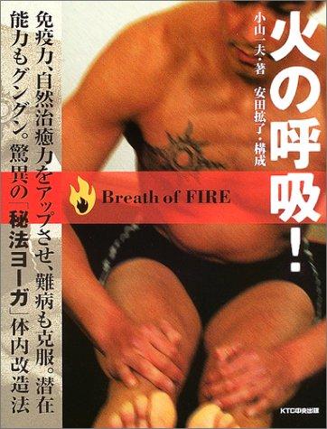 火の呼吸!