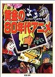 黄金の80年代アニメ