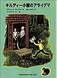 文庫版 キルディー小屋のアライグマ (福音館文庫)