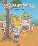 『ようちえんがばけますよ』内田麟太郎・文 西村繁男・絵 くもん出版
