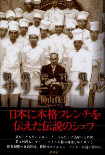 初代総料理長サリー・ワイル