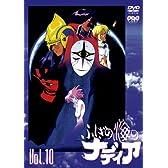 ふしぎの海のナディア VOL.10 [DVD]