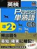 英検Pass単熟語準2級 改訂新版[CD]