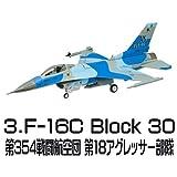 ハイスペックシリーズvol.1 F-16 ファイティングファルコン [3.F-16C Block 30 アメリカ空軍 第354戦闘航空団 第18アグレッサー部隊]