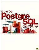 はじめてのPostgreSQLプログラミング